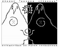 Искусство Сновидений, 12 октября 1991, Москва, id77507410