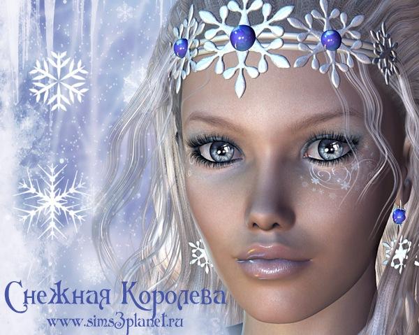The Sims 3: Снежная Королева
