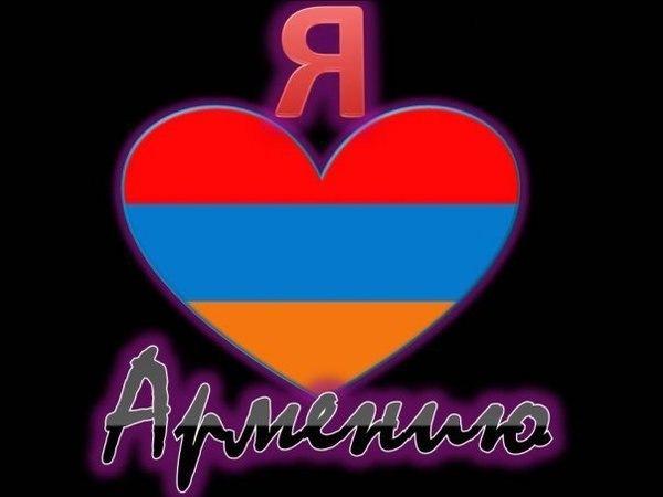 Любовь армянский открытка, дню свадьбы