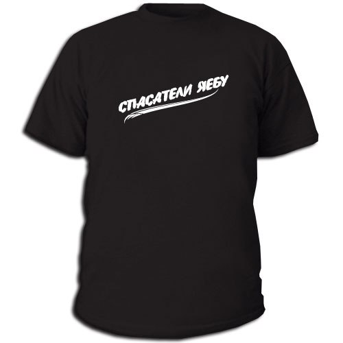 прикольные футболки в челябинске.