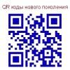 QRCC.RU - QR коды нового поколения
