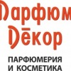Парфюм Декор: скидки, акции, подарки, новинки!