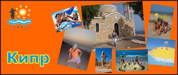 Кипр - туры из Санкт-Петербурга Горящие туры на Кипр