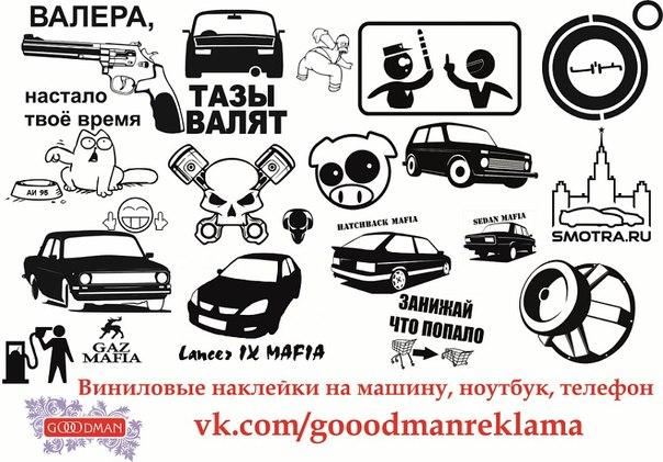 Изготовление наклеек на автомобили