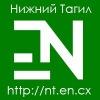 Автоквесты ENCOUNTER в Нижнем Тагиле - nt.en.cx