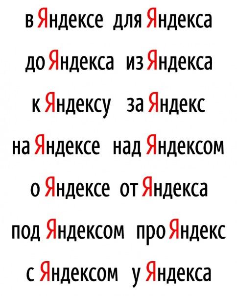 Логотип Яндекса 4.0