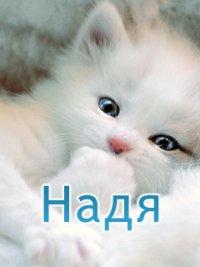 Надюфытька Куликова, 7 сентября 1995, Новосибирск, id93791499