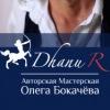 Dhanu R - Образовательный центр Олега Бокачёва