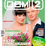 Елена Бушина, 18 июля , Москва, id66590606