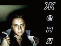 Евгений Фольмер, 28 марта 1988, Кабанск, id62544526