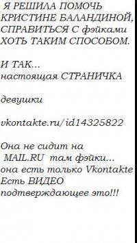 Крис Баландина, 27 мая 1996, Москва, id64236797