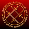 Семинар по рукопашному и штурмовому бою РБМ в Москве