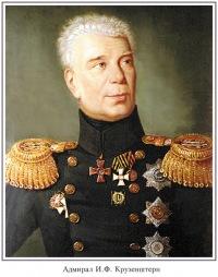 Иванфедорович Крузенштерн