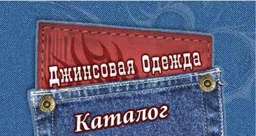джинсы miss sixty киев м левобережная