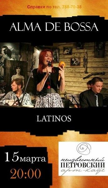 Alma de Bossa. Latinos в Н. Петровском