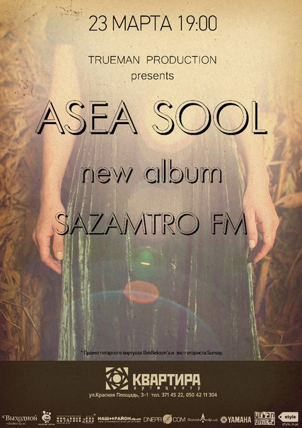 Asea Sool (ethno - jazz)  Грузия/Украина в Квартире 23 марта