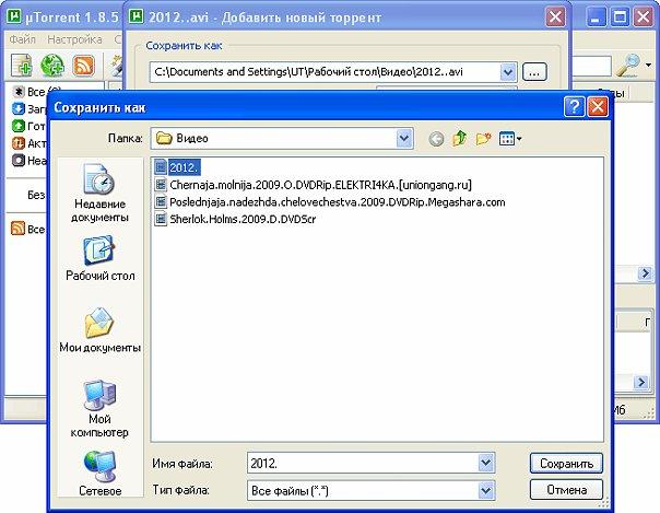 Как создать торрент-файл c помощью программы ?Torrent - Форум