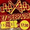 27/02 - SUDDENLY ABREAST: ПРЕЗЕНТАЦИЯ КЛИПА - Релакс