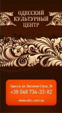Okc Odessa-Cultural-Centre