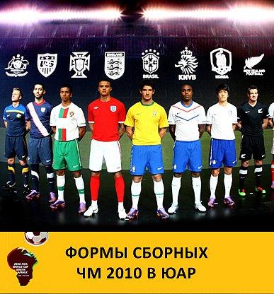 википедия чр по футболу