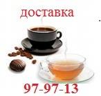 Где больше кофеина в чае или кофе.