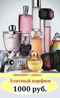 Продажа парфюма и косметика