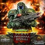 Правила Войны, 29 октября 1994, Барнаул, id155915441