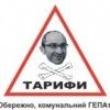 Харків проти тарифного ГЄПАтиту