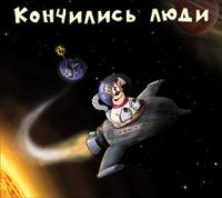 Кончились Люди, 28 июля 1997, Донецк, id119312595