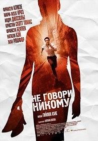 Не говори никому / Ne le dis a personne (2006)