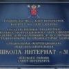школа-интернат №31  СПБ