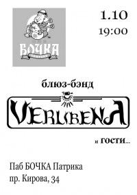 Verlibena в Бочке 1 октября