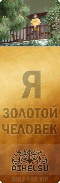 Виталий Пантюхин, 29 сентября 1990, Москва, id81330913