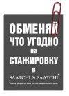 Стажировка в креативном агентстве Saatchi&Saatchi Russia