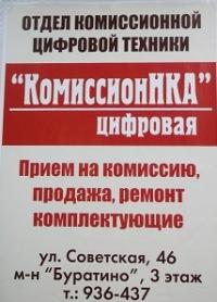 Комиссионнка Цифровая, 10 января , Оренбург, id169084468