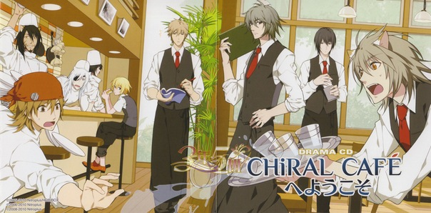 CHiRAL CAFE