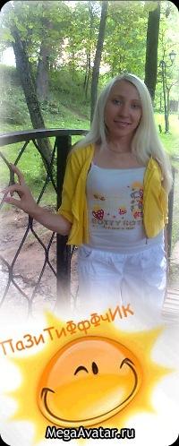 Marinochka Milanka, Mogilev