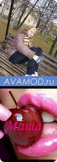 Маша Русецкая, 24 апреля , Житомир, id53072889