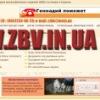 Портал www.zbv.in.ua - стройматериалы в Киеве