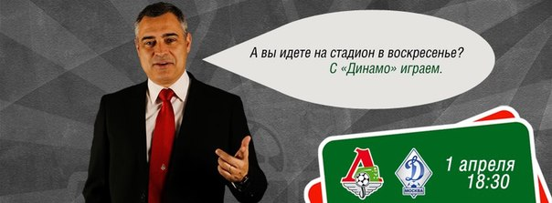 Кому 4 билета на «Локомотив» - «Динамо»?