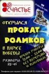 Прокат Роликов в ПАРКЕ ПОБЕДЫ!!!----ЛИПЕЦК---