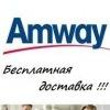 ★  БИЗНЕС - ПРОДУКЦИЯ  *AMWAY*   УФА!!! Самара!!!  ★