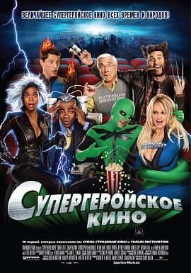 Супергероическое кино /  смотреть онлайн