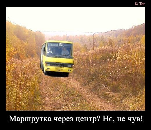 нові маршрутки львів 2012
