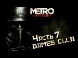 Прохождение игры Метро 2033 Луч Надежды часть 7