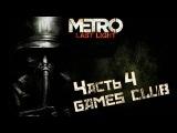 Прохождение игры Метро 2033 Луч Надежды часть 4