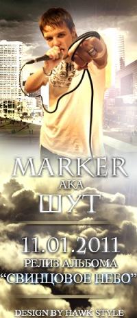 MARKER – «СВИНЦОВОЕ НЕБО» - 11.01.2011