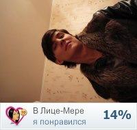 Микола Рамзес, 25 февраля 1986, Барнаул, id89575605