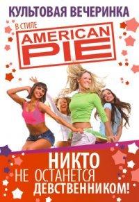 American Pie, 10 июля 1990, Москва, id93068733