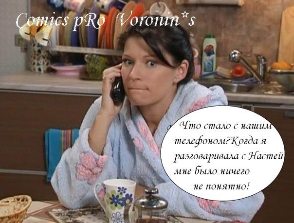 воронины-11 сезон 1 серия